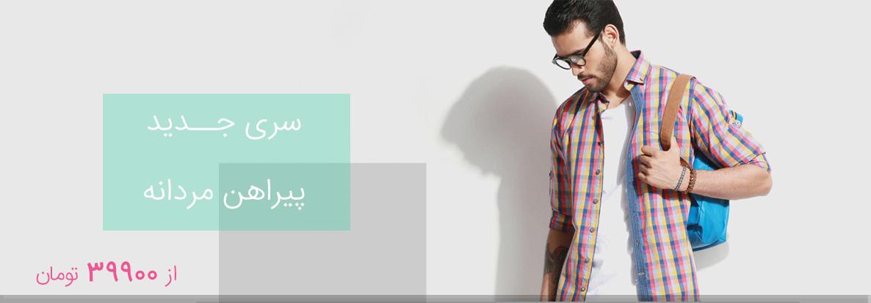 خرید اینترنتی پیراهن مردانه,فروشگاه اینترنتی , پوشاک , لباس , پیراهن , کت شلوار , جین , کفش , کیف , کوله پشتی , صندل , کمربند , کلاه