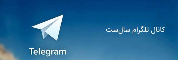تلگرام شرکت سالست,فروشگاه اینترنتی , پوشاک , لباس , پیراهن , کت شلوار , جین , کفش , کیف , کوله پشتی , صندل , کمربند , کلاه