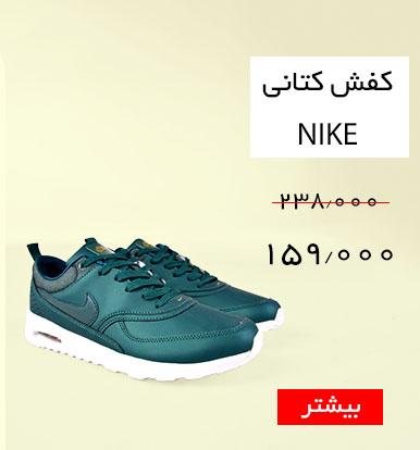 خرید کفش ورزشی مردانه