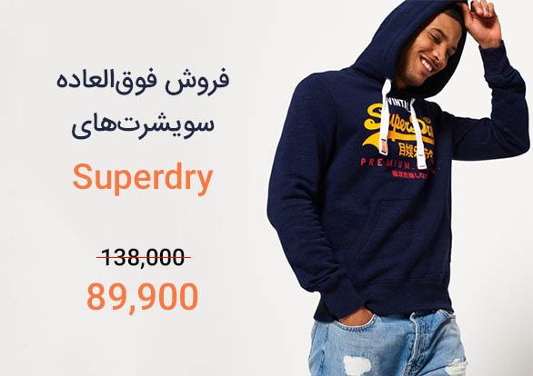 فروش اینترنتی سویشرت و هودی SUPER DRY