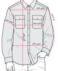راهنمای سایز پیراهن