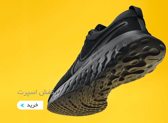 خرید اینترنتی کفش ورزشی مردانه
